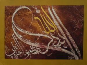 islamic_Painting_calligraphy